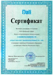 Сертификат Пневмомаш - дилер