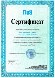 Сертификат Пневмомаш - сервис
